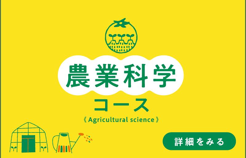 農業科学コース(Agriculture science)→詳細を見る