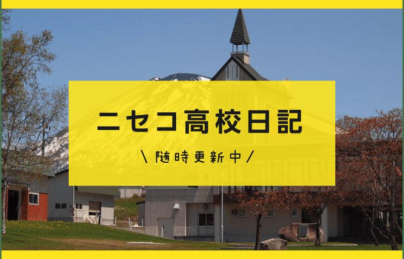 ニセコ高校日記「随時更新中」