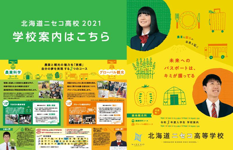 北海道ニセコ高校2021 学校案内はこちら