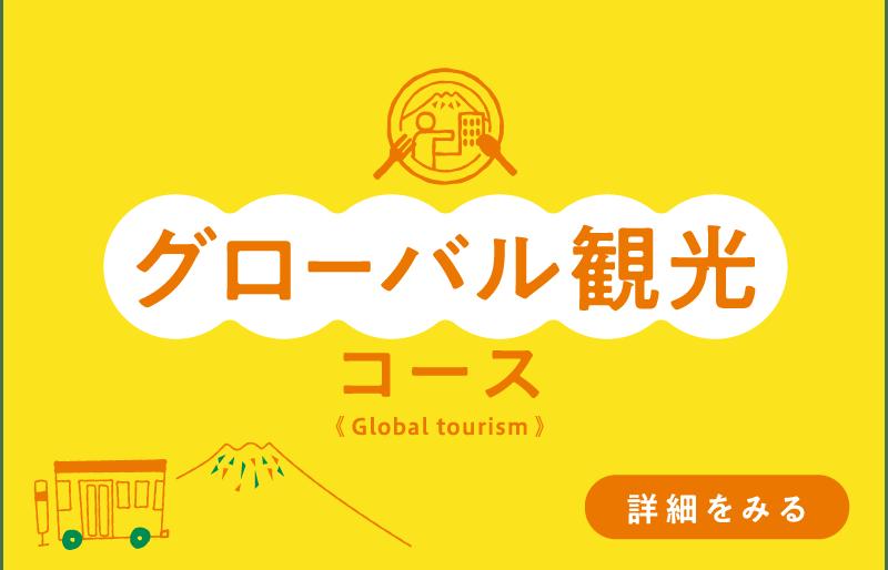 グローバル観光コース(Global tourism)→詳細を見る