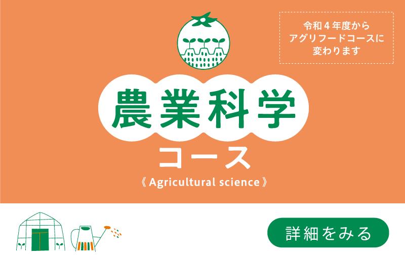 農業科学コース