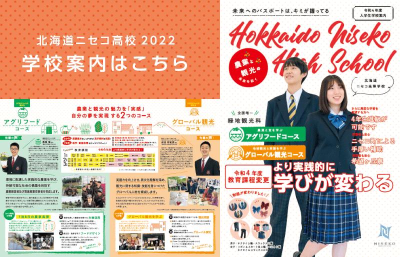 北海道ニセコ高校2022 学校案内はこちら