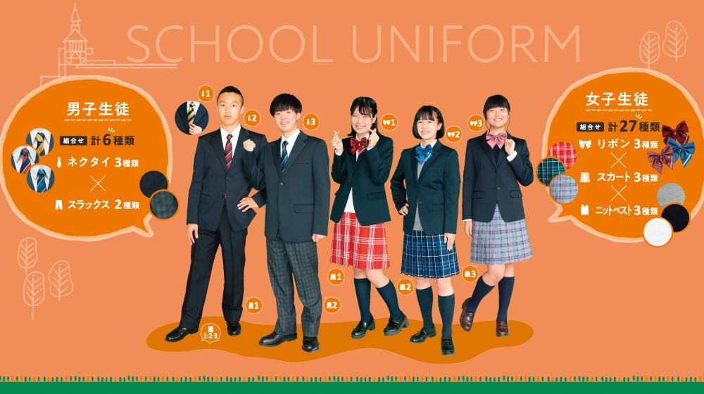 ニセコ高校の制服紹介